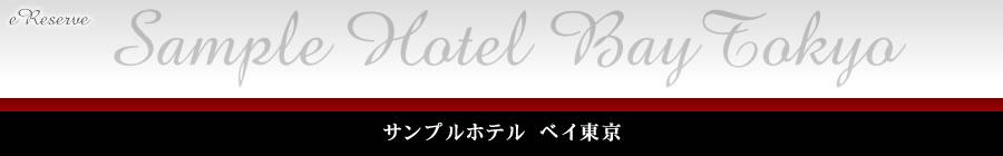 ベイホテル